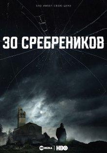 30 сребреников