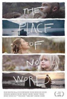 Место, где не нужно слов