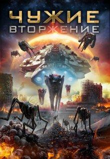 Чужие: вторжение / Нашествие пришельцев