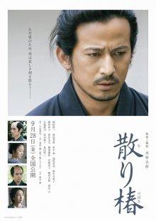 Клятва самурая / Опадающая камелия / Падающая камелия