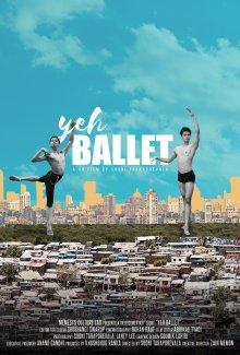 Да, балет