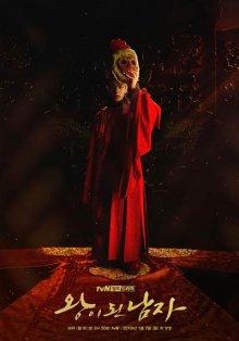 Коронованный шут / Кван Хэ: человек, который стал королём / Коронованный клоун / Венценосный шут / Маскарад
