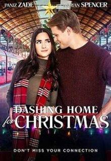 Успеть домой на Рождество
