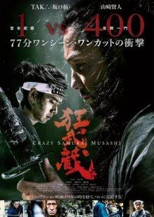 Безумный самурай Мусаси смотреть онлайн бесплатно HD качество