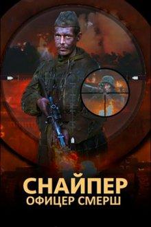 Снайпер: Офицер СМЕРШ
