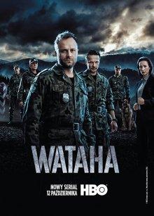 Граница / Ватага