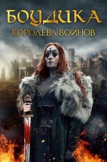 Боудика — королева воинов / Боудикка: Становление королевы-воительницы смотреть онлайн бесплатно HD качество