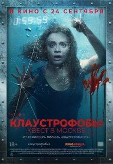 Клаустрофобы: Квест в Москве смотреть онлайн бесплатно HD качество