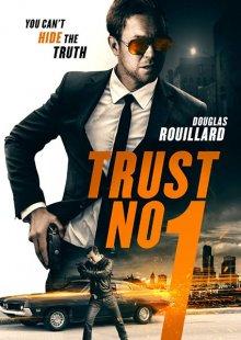 Не верь никому / Не доверяй никому