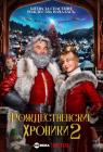 Рождественские хроники 2