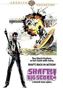 Большая удача Шафта