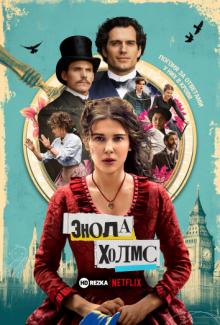 Энола Холмс смотреть онлайн бесплатно HD качество