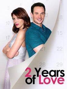 Два года любви