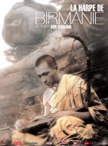 Бирманская арфа
