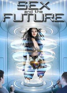 Секс будущего / Секс и будущее