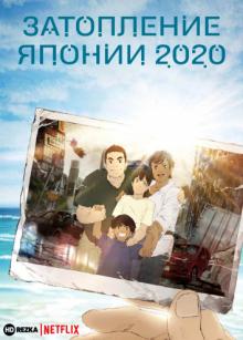 Затопление Японии 2020 / Гибель Японии 2020