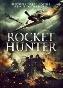 Охотник на ракеты смотреть онлайн бесплатно HD качество