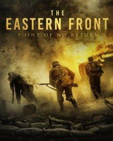 Восточный фронт: Точка невозврата смотреть онлайн бесплатно HD качество