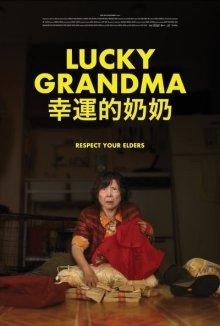 Телохранитель бабушки