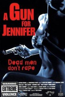 Ствол для Дженнифер