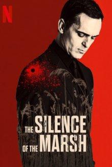 Болотная тишина