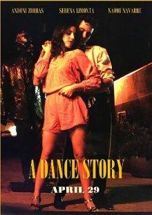 Танцевальная История