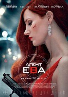 Агент Ева смотреть онлайн бесплатно HD качество