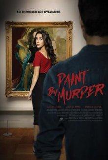Искусство убийства