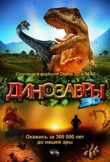 Динозавры Патагонии