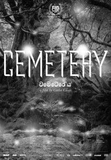 Слоновье кладбище