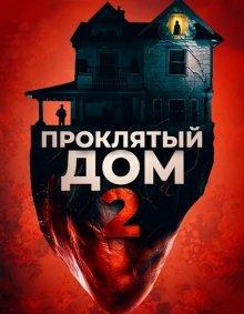 Проклятый дом 2 / Девушка с третьего этажа