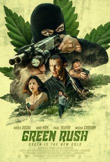 Зеленая лихорадка