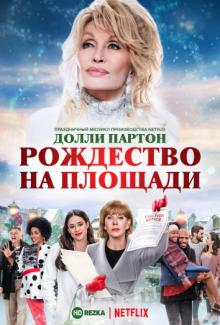 Долли Партон: Рождество на площади смотреть онлайн бесплатно HD качество