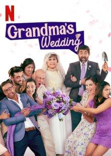 Свадьба бабушки