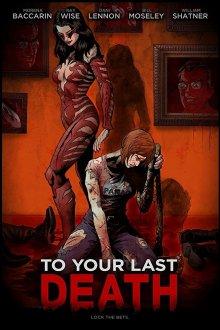 До последней твоей смерти