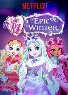 Школа Эвер Афтер: Заколдованная зима / Эпичная зима
