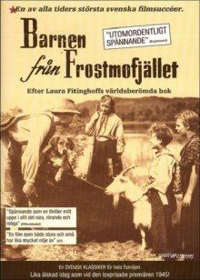 Дети из Фростмофиаллет