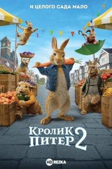 Кролик Питер 2 смотреть онлайн бесплатно HD качество