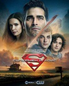 Супермен и Лоис онлайн бесплатно