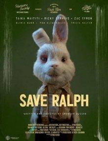 Спасите Ральфа