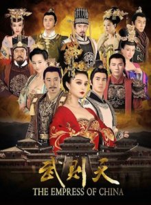 Императрица Китая