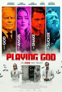 Игра в Бога