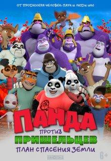Панда против пришельцев: План спасения Земли