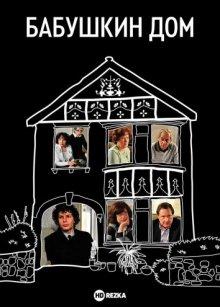 Бабушкин дом
