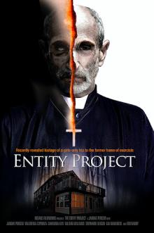 Проект «Сущность»