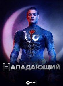 Нападающий / Супермен