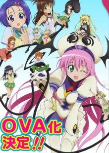 Любовные неприятности OVA-1