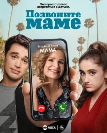 Позвоните маме