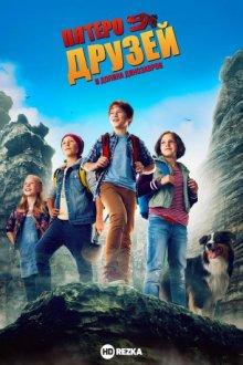 Пятеро друзей и долина динозавров