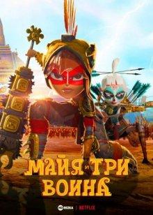 Майя и три воина